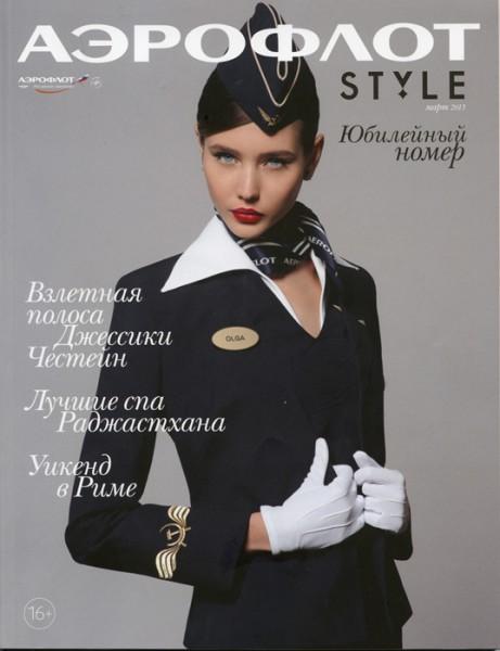 Стюардесса в синей шляпке-пилотке. Журнал Аэрофлот